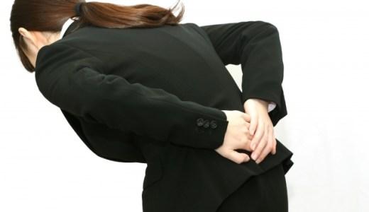 坐骨神経痛の痛みやしびれの改善方法【セルフケア編】