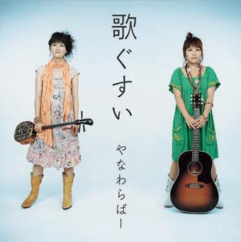 Yanawarabaa's 'Utagusui' CDAlbum