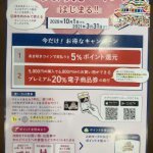 """#尼崎市#あま咲きコイン#武庫之荘#美容室#加盟店"""""""