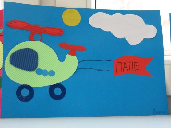Аппликация открытка на 23 февраля в детском саду, военому поздравления днем