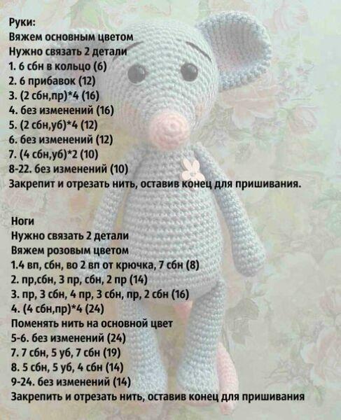 Πλέκω ποντίκια και αρουραίοι με διαγράμματα και περιγραφές. Amigurumi παιχνίδια μάστερ για αρχάριους στάδιο 54