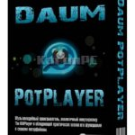 PotPlayer 1.6.56815 Final