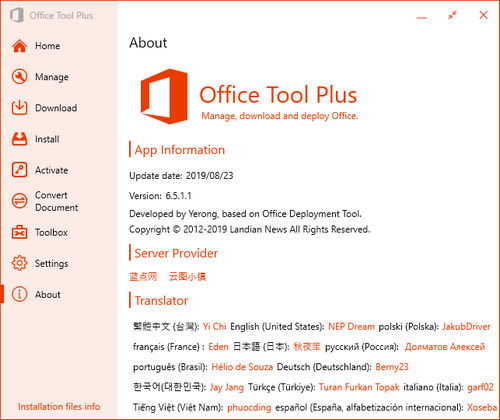Download Office Tool Plus Free