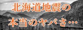地震予知 北海道 いつ 予言