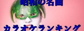 カラオケランキング 昭和 名曲 年代別 人気 懐メロ