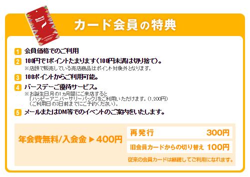 シダックス カラオケ 大量閉店 理由 会員