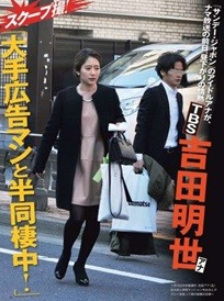 キングオブコント 吉田明世 アナウンサー 彼氏 実家
