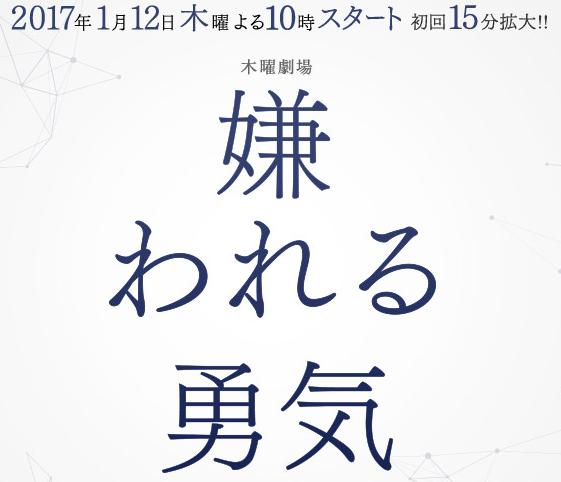 嫌われる勇気 見逃し 動画 無料 1話 ドラマ 主題歌