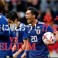 JAPANvsBELGIUMパブリックビューイング