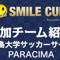 SMILE CUP 参加チーム紹介 PARACIMA