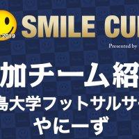 SMILE CUP 参加チーム紹介 やにーず