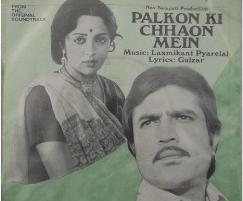 palkon-ki-chhaon-mein-1977-desibantu
