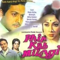 Phir-Kab-Milogi-1974-free-old-hindi-songs-download