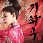 奇皇后(キ・ファンフ:기황후)