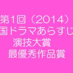 第1回(2014) 韓国ドラマあらすじ団 演技大賞  最優秀作品賞