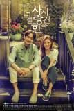 君を愛した時間 最終回(第16話)視聴感想(あらすじ含む) ハ・ジウォン、イ・ジヌク主演韓国ドラマ