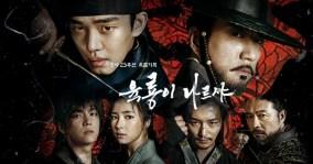 六龍が飛ぶ キャスト・登場人物紹介 ユ・アイン、キム・ミョンミン、シン・セギョン主演韓国ドラマ