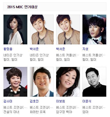 2015MBC演技大賞