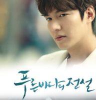 青い海の伝説 最終回(第20話)あらすじ チョン・ジヒョン、イ・ミンホ主演韓国ドラマ