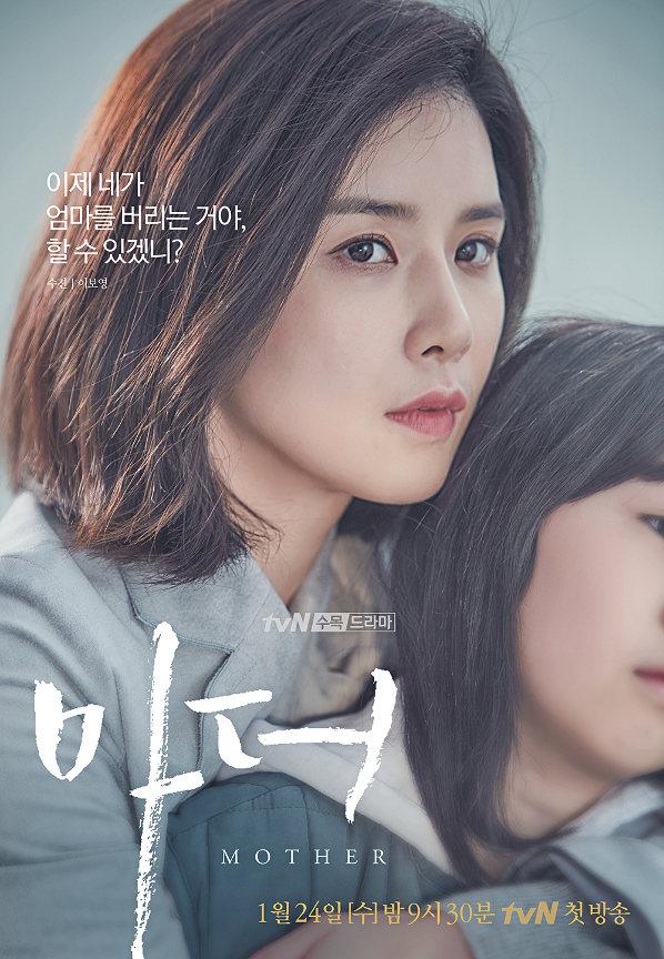 韓国ドラマ マザー