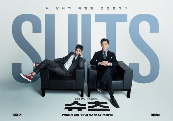 韓国ドラマ スーツ
