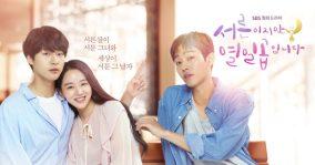 30歳だけど17歳です  登場人物・キャスト紹介 シン・ヘソン&ヤン・セジョン主演韓国ドラマ