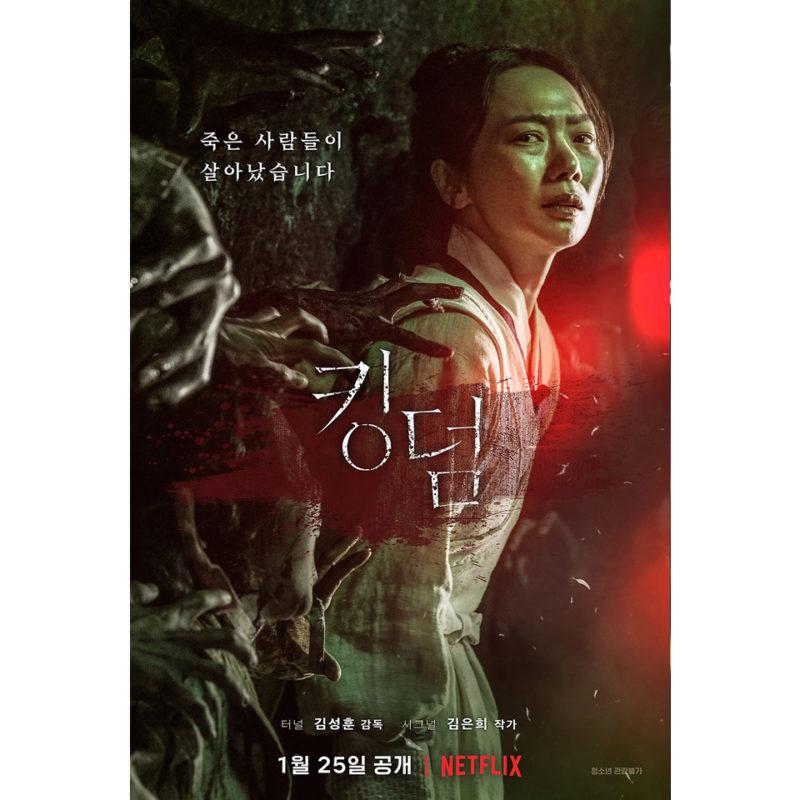 韓国ドラマ・キングダム ペ・ドゥナ
