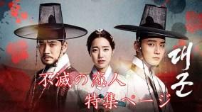 不滅の恋人 特集ページ ユン・シユン、チン・セヨン、チュ・サンウク主演韓国ドラマ