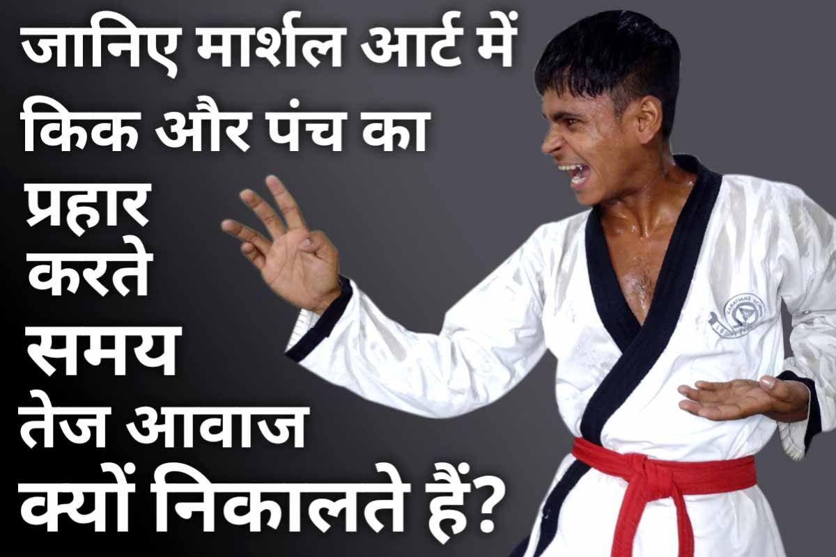 Why do you yell in martial arts 2021?
