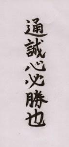 Tsuseishin_Hissho_Nari