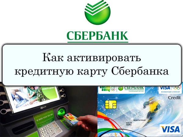 кредит на банковскую карту сбербанка ипотечные кредиты в новокузнецке