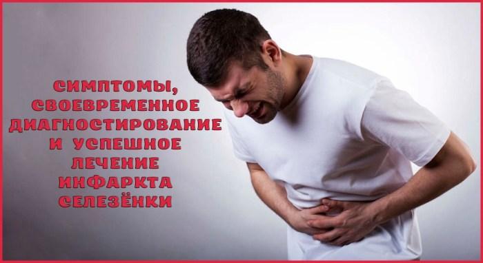 Инфаркт селезёнки: причины, симптомы, лечение