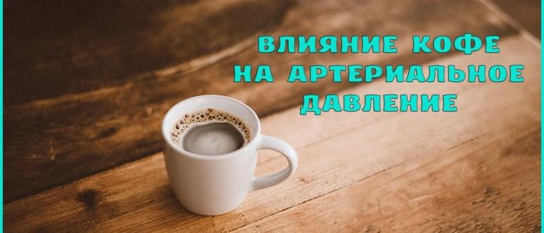 Как кофе влияет на артериальное давление: повышает его, нормализует или понижает