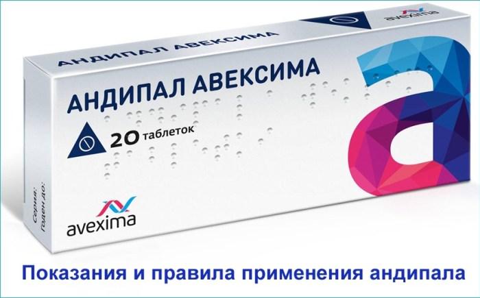 Применение лекарства Андипал