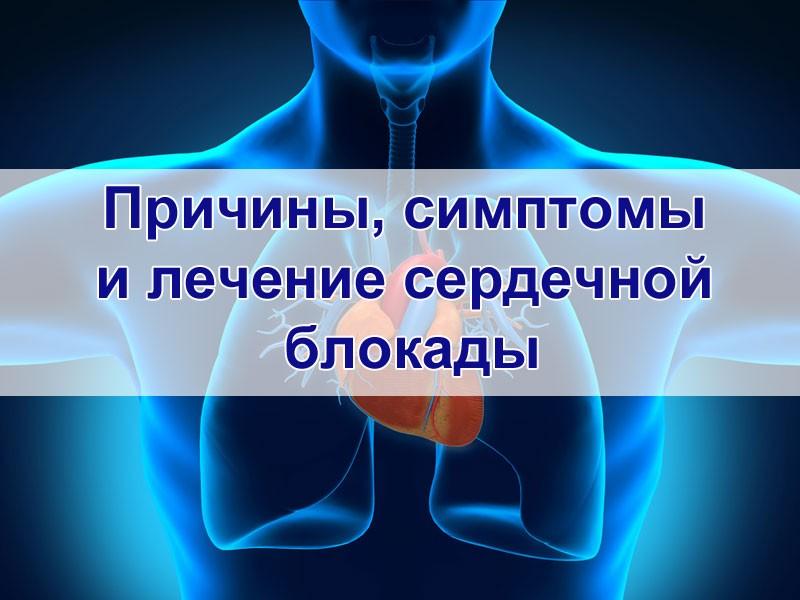 Лечение сердечной блокады