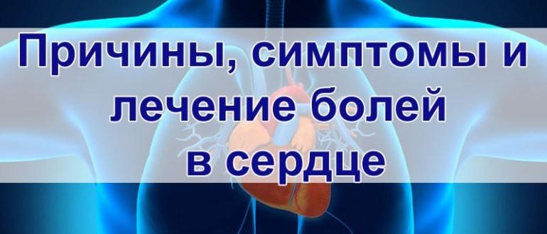 Причины, симптомы и лечение болей в сердце