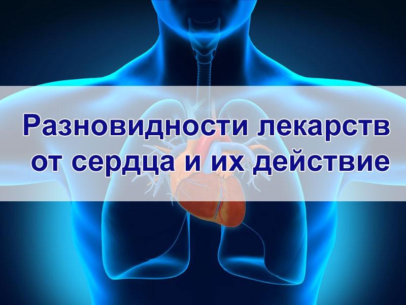 Разновидности лекарств от сердца и их действие