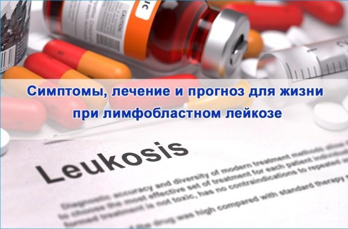 Лечение лимфобластного лейкоза