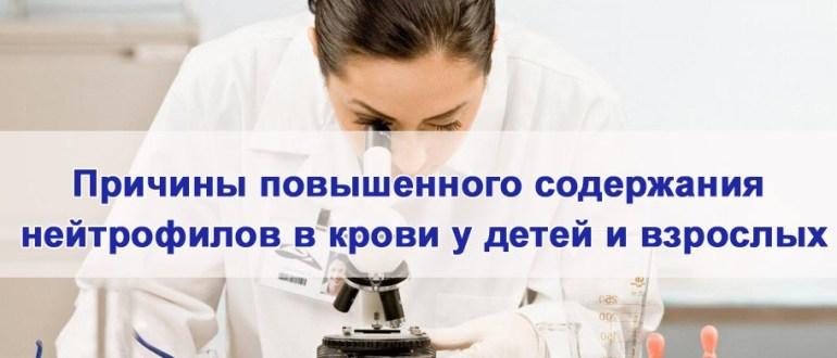 Повышенное содержание нейтрофилов в крови