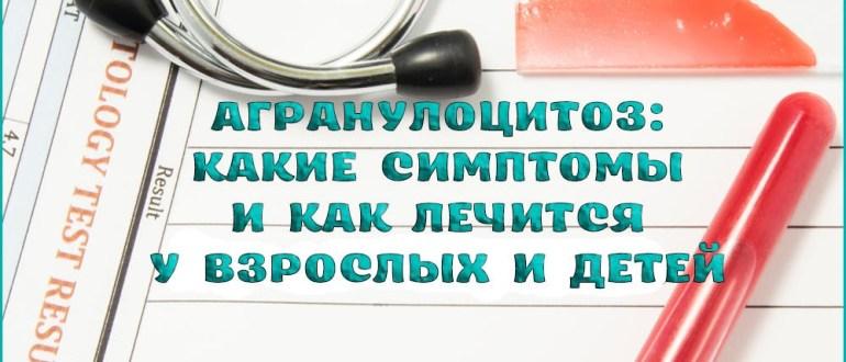 Симптомы и лечение агранулоцитоза