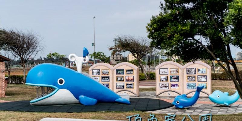 頂魚寮公園   無料景點 鯨魚溜滑梯小朋友最愛,近三井outlet