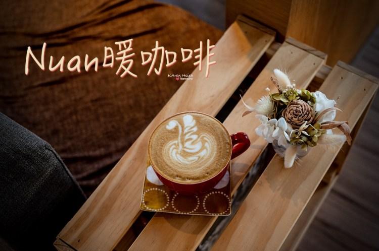 Nuan暖咖啡   咖啡/釀造/貝果/輕食/甜點,不限時音樂飄揚的暖咖啡