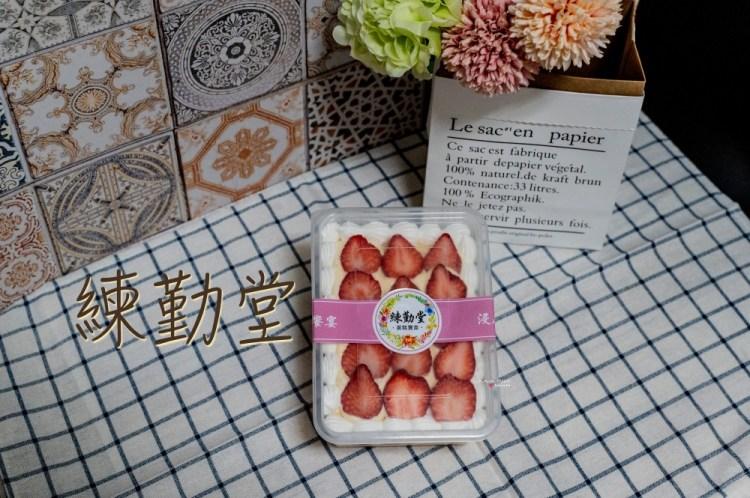練勤堂   小紅帽草莓寶盒回味新鮮戀愛滋味