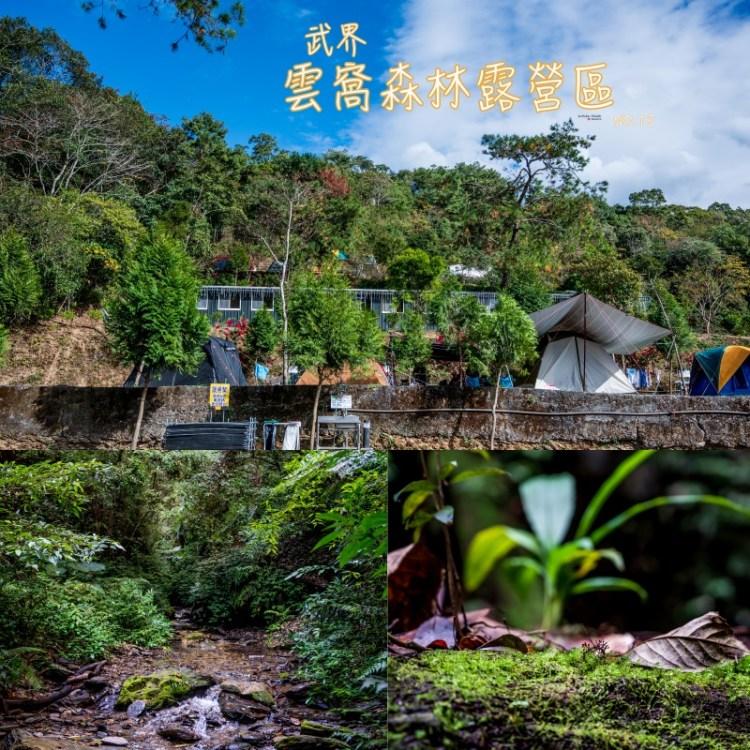 武界-雲窩森林露營區   雙寶慶生露,朔溪初體驗(NO.13)