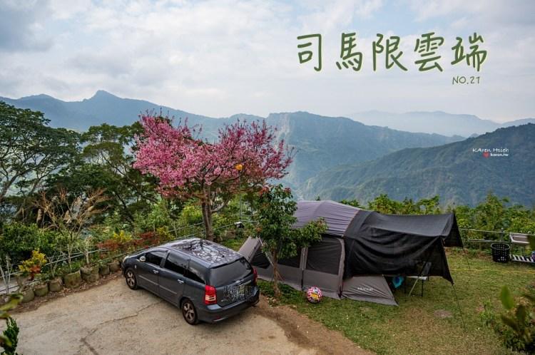司馬限雲端   浪漫櫻花步道+滿出來的雲海美景 (NO.21)