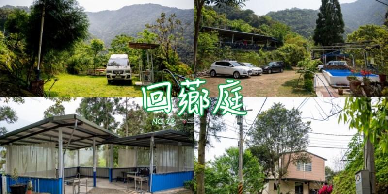回薌庭   海拔650雨棚區露營趣