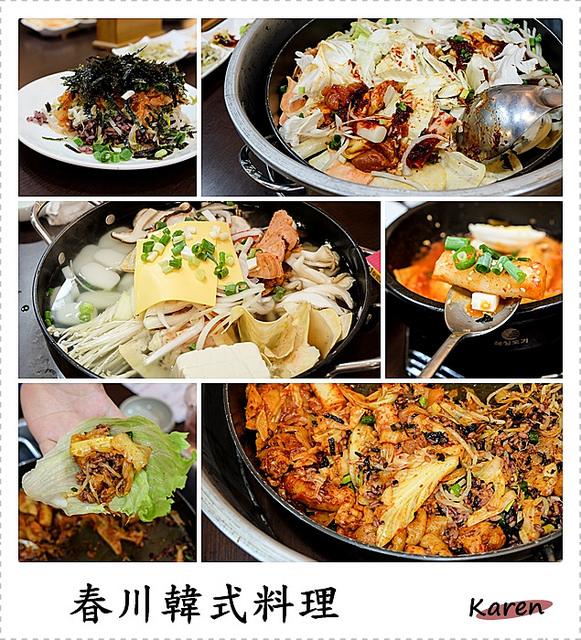 [高雄] 春川韓式料理