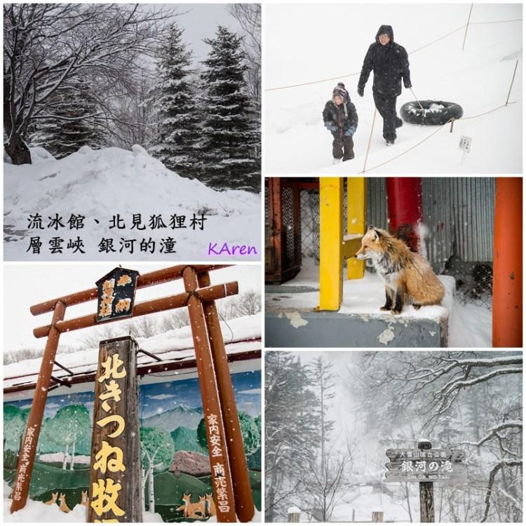 [日本。北海道] 流冰館、北見狐狸村、層雲峽 銀河的潼