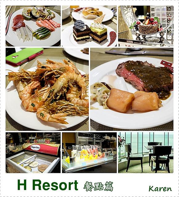 [屏東。住宿] H Resort H會館 part2 餐點篇