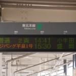 東北1周鈍行旅2014 第1日目その2 仙台~青森